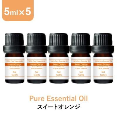 エッセンシャルオイル アロマオイル 精油 5ml 5本 セット スイートオレンジ オレンジ アロマグッズ ディフューザー 遮光瓶