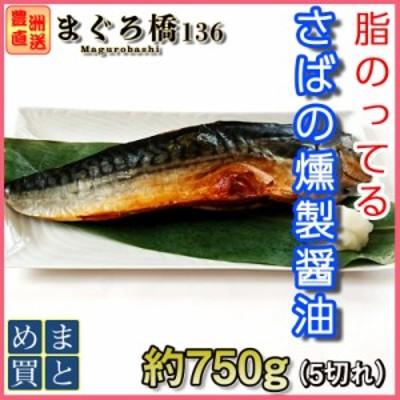 さば 燻製醤油 約150g×5枚 5~7人前 肴 おつまみ 干物 お試し ギフト 焼き魚 お取り寄せ