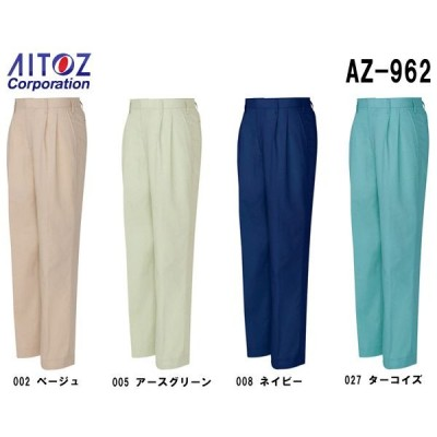 春夏用作業服 作業着 ワークパンツ(2タック) AZ-962 (70〜85cm) ベストコットン アイトス (AITOZ) お取寄せ