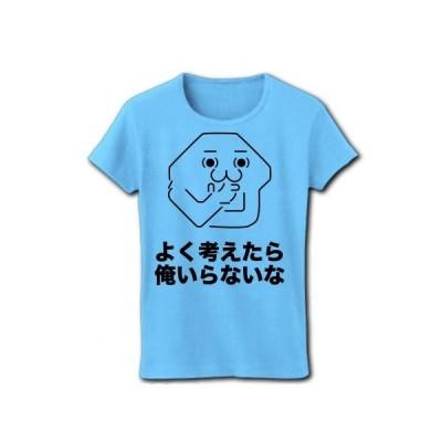AAシリーズ よく考えたら俺いらないな リブクルーネックTシャツ(ライトブルー)