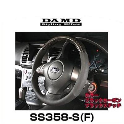 DAMD ダムド SS358-S(F) Carbon ブラックカーボン×ブラックステッチ DAMDスポーツステアリングシリーズ(受注生産品)