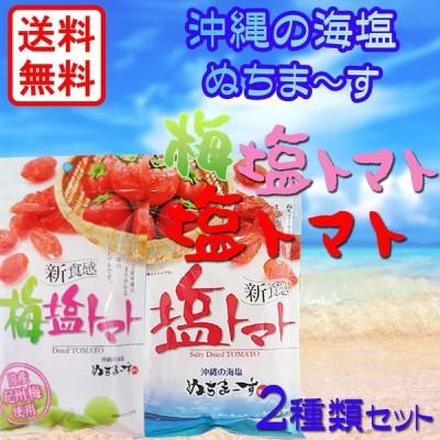 ドライフルーツ 塩トマト&梅塩トマト 2種類セット