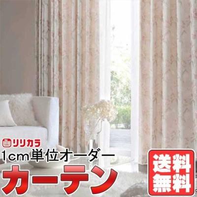 【生地のみの購入! ※1m以上10cm単位で購入可能】カーテン&シェード リリカラ オーダーカーテン FD Elegance FD53385・53386