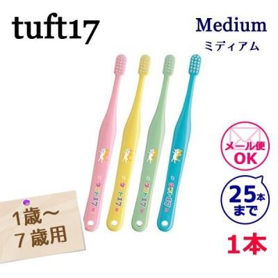 タフト17(1歳〜7歳用)歯ブラシ 単品 ミディアム
