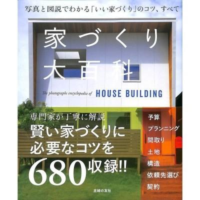【50%OFF】家づくり大百科