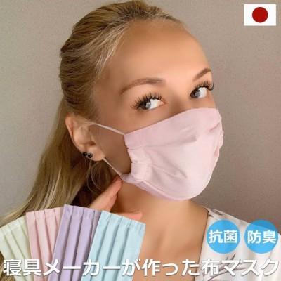 抗菌マスク 洗えるマスク 消臭 消臭機能 繰り返し使える 大人用 男女兼用 プリーツマスク ウイルス対策 和晒ガーゼマスク 消臭達人