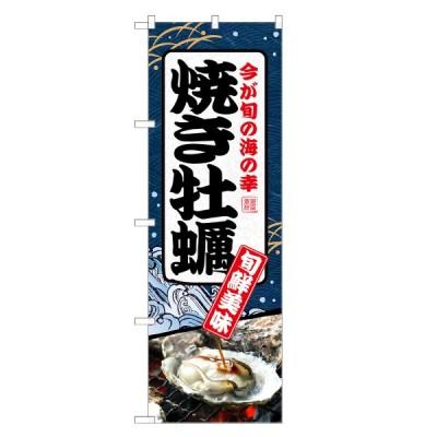 のぼり旗 焼き牡蠣 のぼり レギュラー | 長持ち四方三巻縫製 F08-0020C