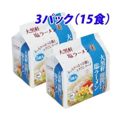 大黒軒 塩ラーメン 5食入×3袋セット ラーメン インスタント麺 袋麺