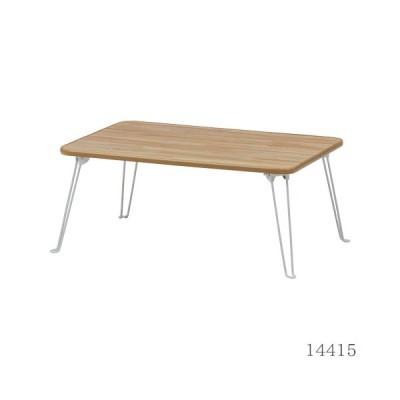 折りたたみ ローテーブル ちゃぶ台 ナチュラル 4サイズ展開 幅75cm ×2個セット