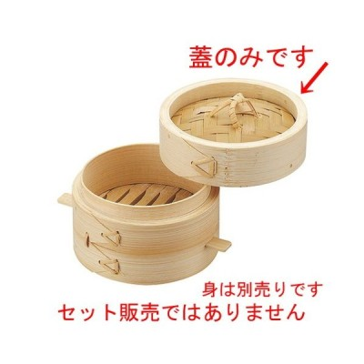 せいろ 厨房用品 / 点心用ミニセイロ 蓋 9cm 寸法: φ92 x H31mm