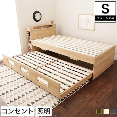 親子ベッド シングル 木製 ツインベッド ペアベッド 2段ベッド すのこベッド ベッドフレーム 棚付き シェルフ 照明 ベット