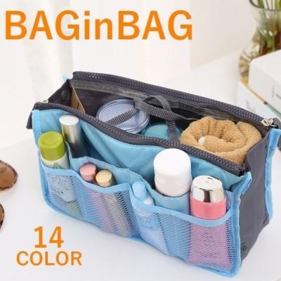 【送料無料】バッグインバッグ インナーバッグ 多機能収納 整理バッグ トラベルポーチ 収納バッグ 収納美人 bag in bag レディース メンズ