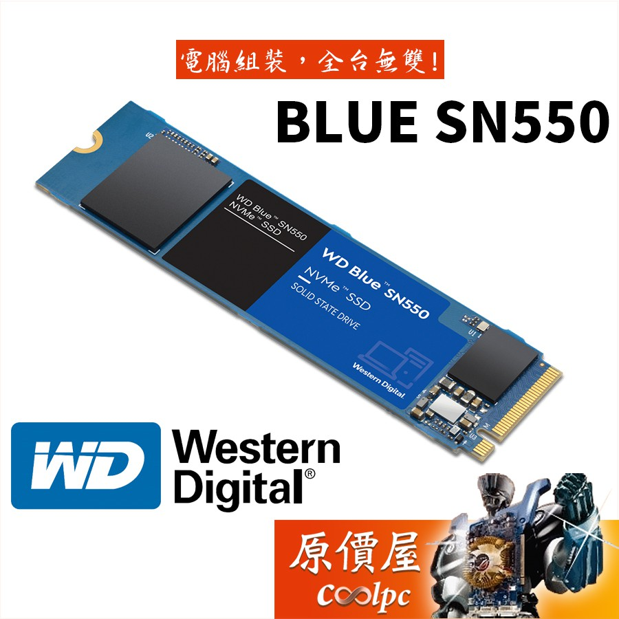 WD威騰 SN550 250GB 500GB 1TB 藍標 TLC/M.2/五年保/SSD固態硬碟/原價屋