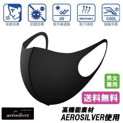 送料無料 洗える aerosilver 抗菌マスク 夏用マスク 抗菌防臭 3D 機能素材 吸水速乾 感染症対策  立体マスク 無地 メンズ レディース おしゃれ ファッション