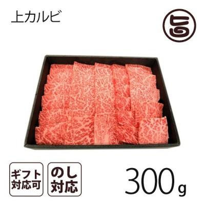A4-5等級のきたかみ牛 上カルビ焼肉 300g(2〜3人前) 岩手県 ブランド牛 上カルビ 焼肉用 贈答用 プレゼント ギフト  条件付き送料無料