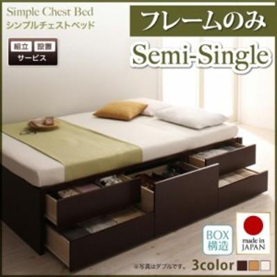 セミシングルベッド [組立設置] シンプル チェストベッド 【Dixy】 ディクシー 【フレームのみ】 組立設置付き 収納付きベッド セミシン