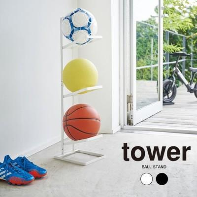 tower タワー ボールスタンド 3段