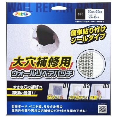 アサヒペン 大穴補修用ウォールパッチリペア 15cm×15cm HC-WP6