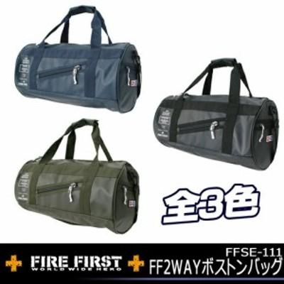 FIRE FIRST ファイヤーファースト FFSE-111 FF 2WAY ボストンバッグ カバン 鞄 バッグ