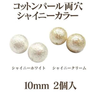 コットンパール シャイニーカラー 両穴 約10mm 2個入