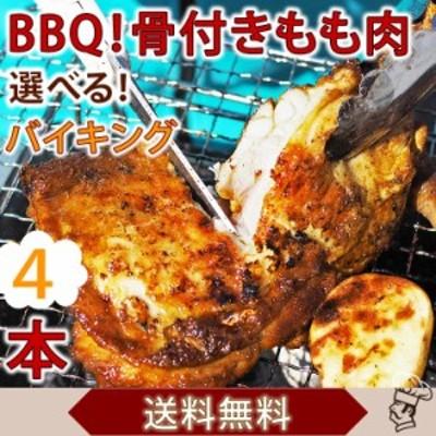 【 送料無料 】 バーベキュー BBQ 骨付き鶏もも 選べる味 4本 惣菜 ボリューム チキンレッグ グリル 肉 生 チルド アウトドア パーティー