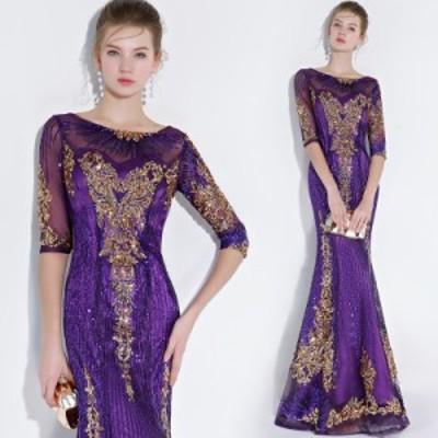 マーメイドライン パーティードレス イブニングドレス 細身 ロングドレス 結婚式 宴会 お呼ばれ エレガンス 二次会ドレス XXS~3XL