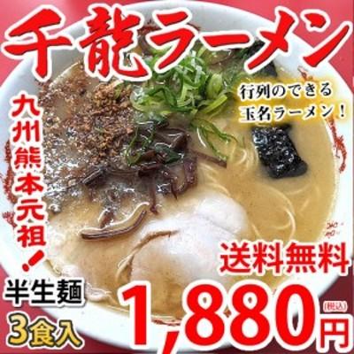 ラーメン 千龍ラーメン 玉名ラーメン 送料無料 3食 半生麺 お取り寄せ 熊本ラーメン 豚骨ラーメン ご当地ラーメン