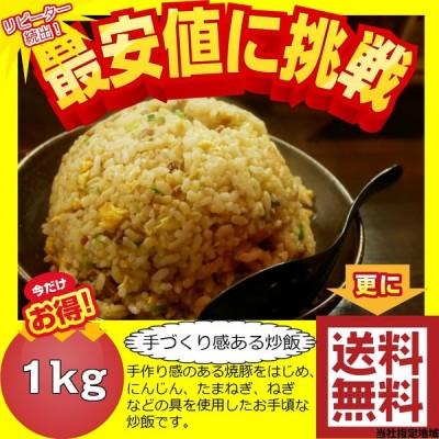 炒飯 チャーハン 1kg ポイント消化 お試し 冷凍食品 訳あり お取り寄せグルメ 人気 名物商品 クール便 ごっつー使える炒飯