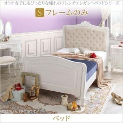 ベッドフレーム ベッド シングル 1人暮らし ワンルーム オトナ女子にもぴったりな憧れのフレンチエレガントベッドシリーズ ベッドフレー