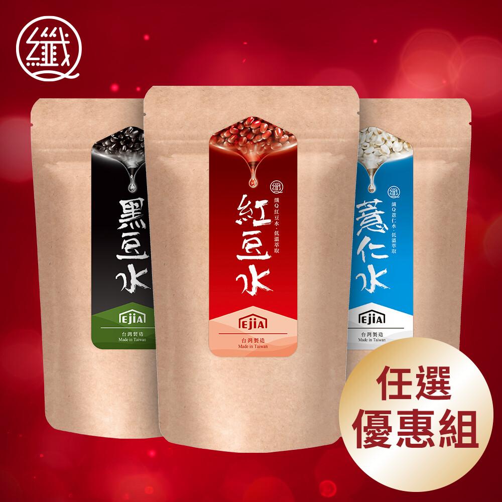 懶人心機喝的保養品纖q紅豆水/薏仁水/黑豆水(2gx30小包/入)任選優惠