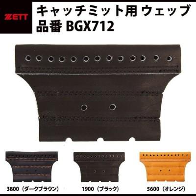 ゼット ZETT キャッチミット用 ウェッブ(3)(BGX712)