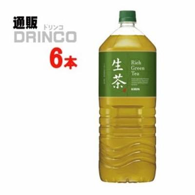 生茶 2L ペットボトル 6 本 [ 6 本 * 1 ケース ] キリン 【送料無料 北海道・沖縄・東北別途加算】