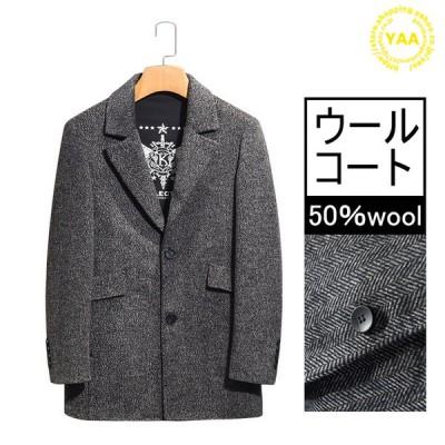 チェスターコート メンズ ウールコート ビジネスコート アウター コート ウール混 高品質 秋冬 防寒 50代 60代 70代