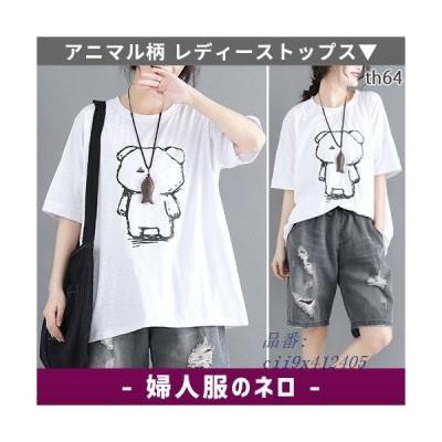 レディース アニマル柄 クマ ゆったり トップス シャツ 婦人服 半袖