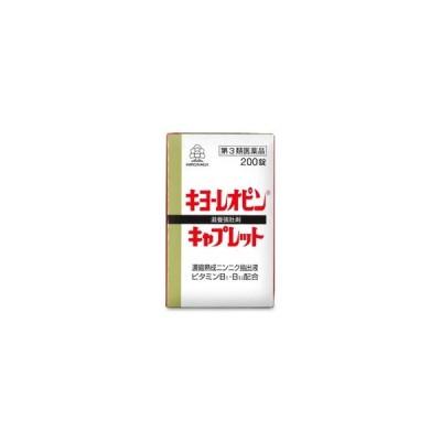 【第3類医薬品】【湧永製薬】キヨーレオピン キャプレットS 200錠