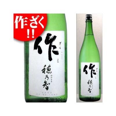 作 穂乃智 純米酒 ざく ほのとも 1800ml 日本酒 1.8 リサイクル外箱(他銘柄等)での配送となります。