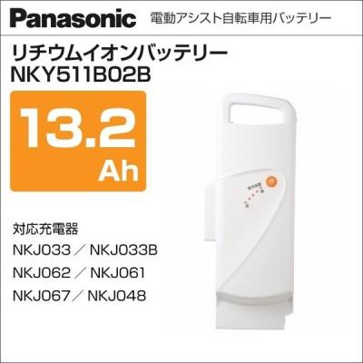 パナソニック Panasonic 電動アシスト自転車 交換用バッテリー NKY511B02B 25.2V-13.2Ah 代引不可