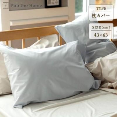 枕カバー M 43×63cm用 綿100% /Fab the Home(ファブザホーム) 無地9色 ソリッド ピローケース 【CPNG★】