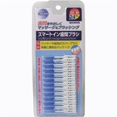 スマートイン歯間ブラシ 24本入