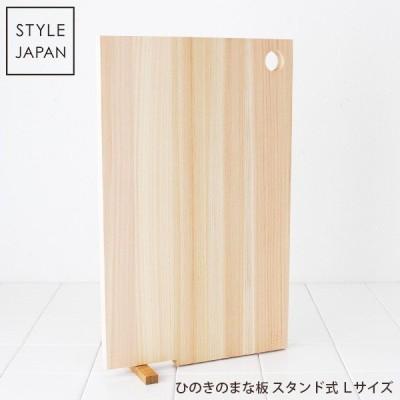 まな板 四万十の森に育まれた ひのきのまな板 スタンド式 Lサイズ