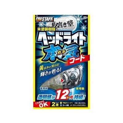 プロスタッフ 車用 ヘッドライトコーティング剤 魁 磨き塾 ヘッドライトガチコート S132 クロス×12枚/ヘルパー