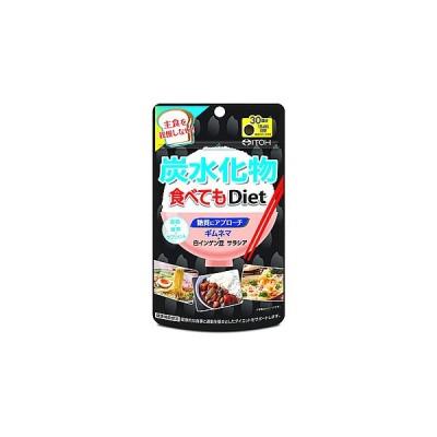 井藤漢方 炭水化物食べてもDiet (120粒) ダイエットサプリメント ※軽減税率対象商品