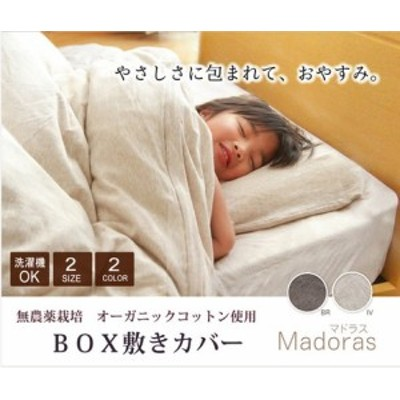 布団カバー 無地 洗える オーガニックコットン使用 『マドラス BOX敷カバー』 -- ●約100×200+25cmBR