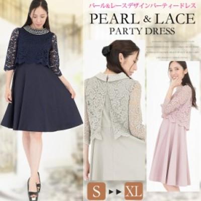 パーティードレス 結婚式 ドレス 大きいサイズ 送料無料 スカラップレース パールネック パーティードレス 4サイズ S M L XL 結婚式ドレ