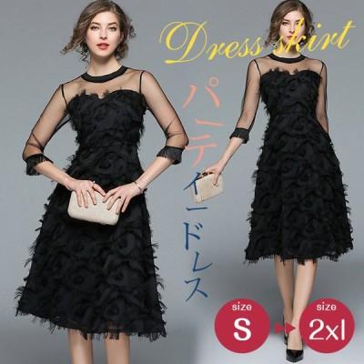 ドレス パーティードレス 結婚式ドレス ワンピース 袖あり セレモニー お呼ばれドレス 七分袖 総レース