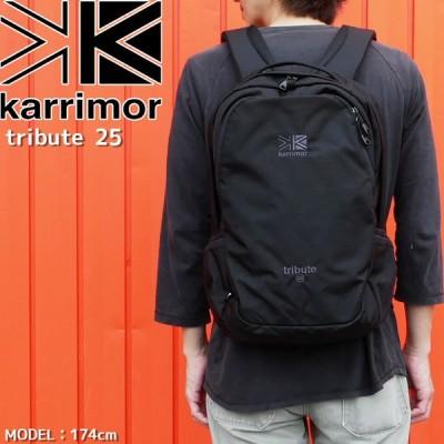 カリマー karrimor メンズ レディース tribute 25 500834 トリビュート25 バッグパック リュックサック 25L キャンプ PCスリープ ブラック 黒 ギフト