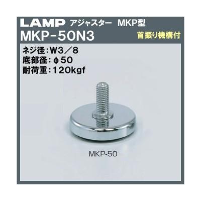 アジャスター MKP型 首振り機構付 LAMP スガツネ MKP-50N3 W3/8×Φ50×H37.5