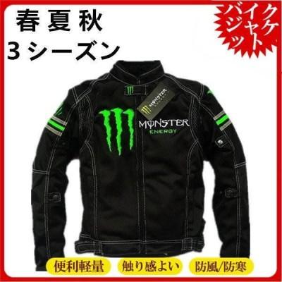 モンスター エナジー メッシュ バイク ジャケット ライダースジャケット バイク ウェア 春 夏 秋 プロテクター装備 メンズ レディース