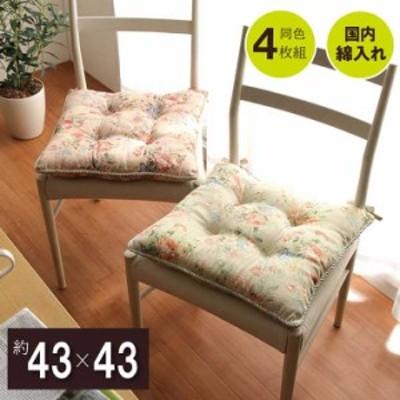 座布団 クッション おしゃれ  椅子 ひも付き 4枚セット 日本製 シートクッション モニエール シート 同色4枚組  約43×43 cm  ベージュ