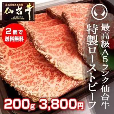 最高級A5ランク仙台牛 特製ローストビーフ 200g お中元 お歳暮